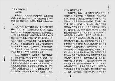 茅山九龙神功秘法之二讲义