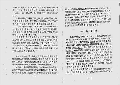 茅山九龙神功秘法弟子班及辅导教材01