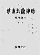 茅山九龙神功秘法弟子班及辅导教材02