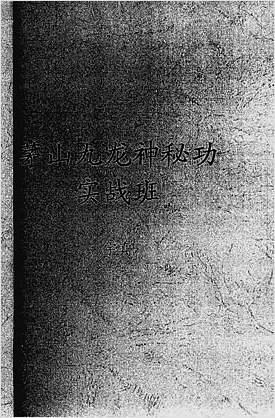 茅山九龙神秘功实战班