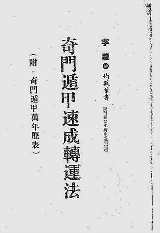 宇龙-奇门遁甲速成转运法(附奇门遁甲万年历表)