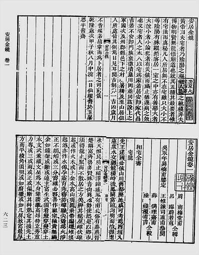 安居金镜全八卷(古本)