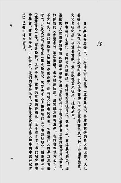 安居香山.中山璋八-纬书集成上册