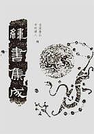 安居香山.中山璋八-纬书集成下册