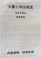 安徽相法安徽古相法秘笈资料(手抄本)