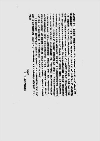 宋一子-道藏精华录上册