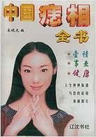 中国痣相全书