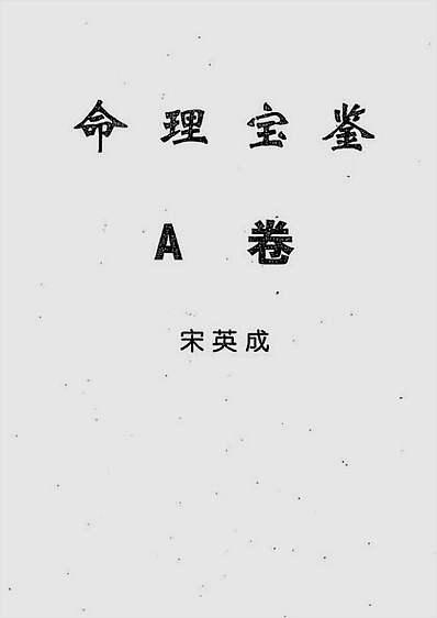 命理宝鉴ABC卷