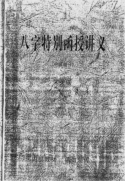 八字特别函授讲义中级部分(高清版)