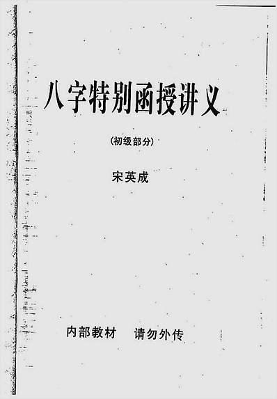 八字特别函授讲义初级部分(高清版)