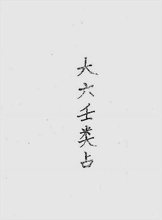 官应震-大六壬类占上下卷(古本)