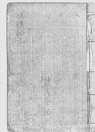 家传三元三合风水抄本(古本)