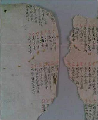家传天星秘本(古本.拍照版.有残缺页)