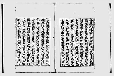 宿曜経(古本.1681年版)