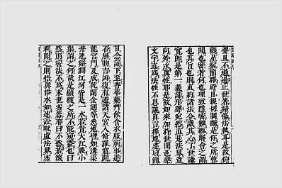 宿曜经1681年(古本)