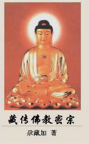 藏传佛教密宗