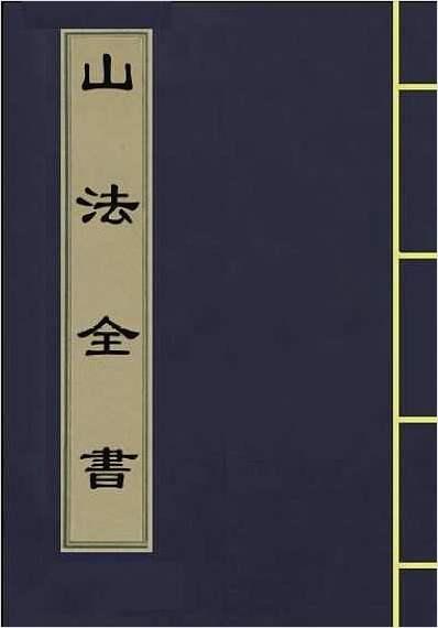 山法全书(古本)