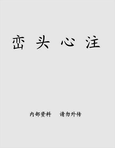 峦头心注(古本.澄海蔡岷山)
