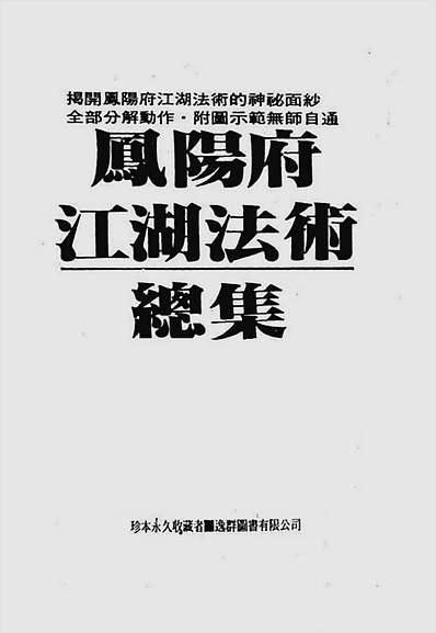 凤阳府江湖法术总集