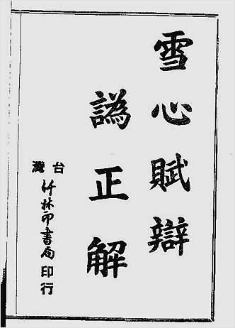 巍甫-雪心赋辩为正解(古本)