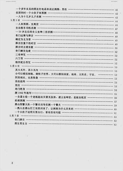 幺学声-25年北京奇门遁甲培训班课堂笔记