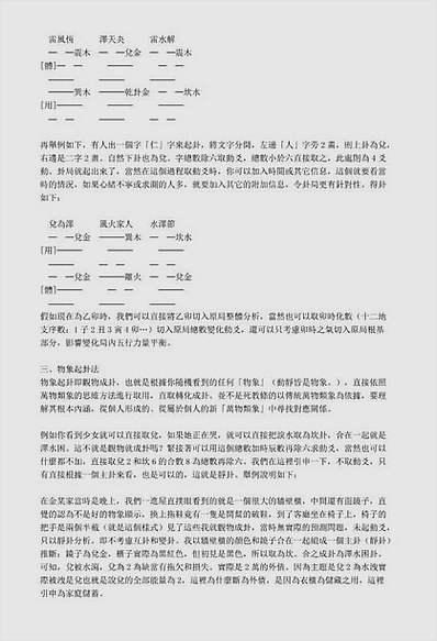 广济梅花起卦法