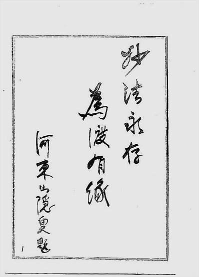 庐山法术秘录