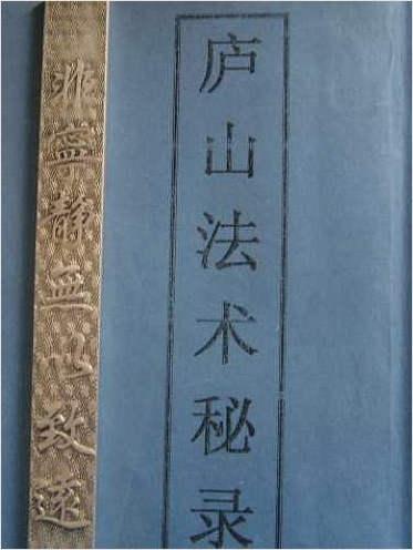 庐山法术秘录(拍照版)