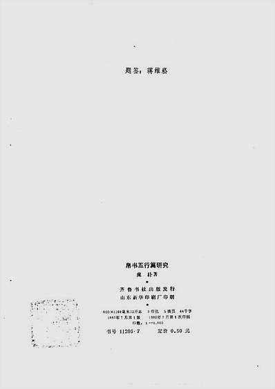 帛书五行篇研究