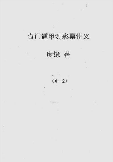 奇门遁甲预测彩票讲义.改进版