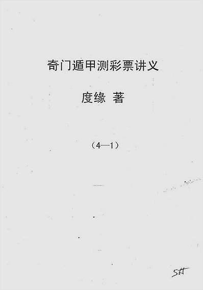 奇门遁甲预测彩票讲义01