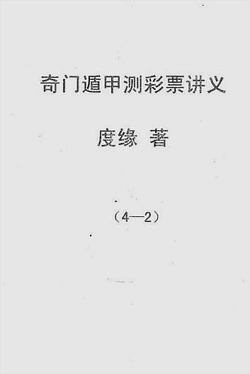 奇门遁甲预测彩票讲义02