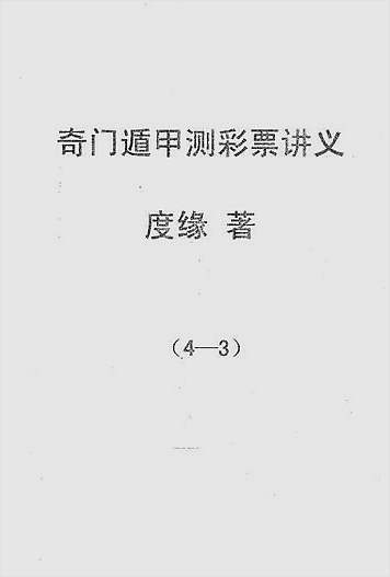 奇门遁甲预测彩票讲义03