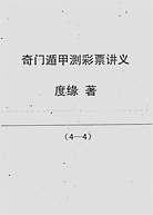 奇门遁甲预测彩票讲义04