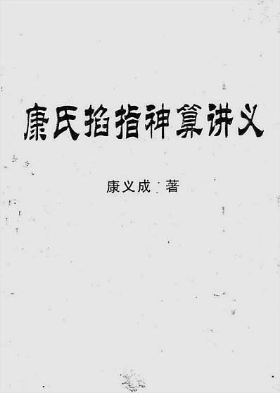 康氏掐指神算讲义