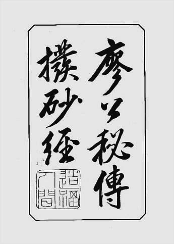 秘传拨砂经(古本)