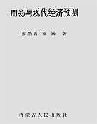 廖墨香-周易细说与现代经济预测