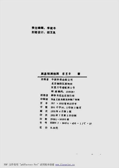 廖墨香-周易细说预测学指南