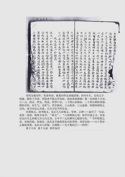 廖家嫡传手抄本