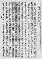 廖平-命理支中藏千释例(古本)