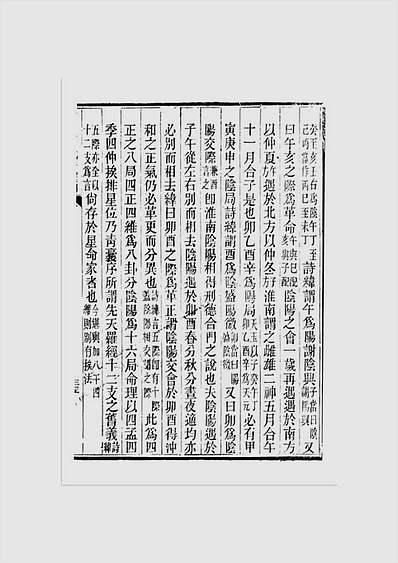 廖平撰-命理支中藏千释例(古本)