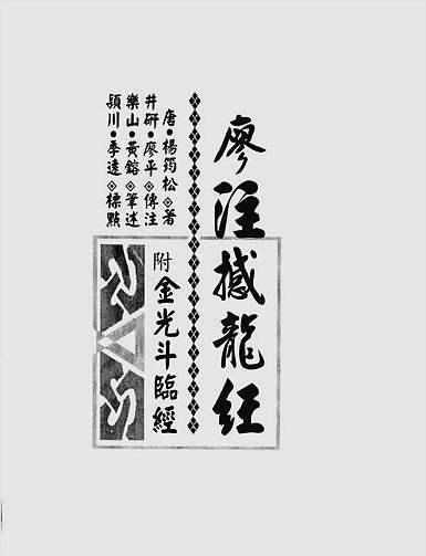 廖平注-廖注撼龙经(附金光半临经)