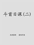 斗首日课(二)