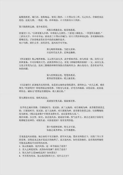 廖金精作法秘旨