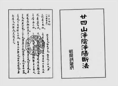 廿四山净阴净阳断法(古本)