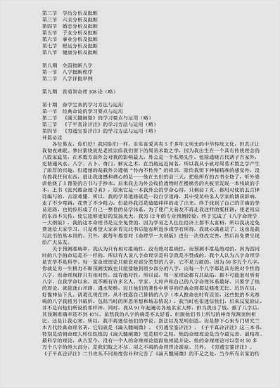 开天辟地《八字命理真传大公开-25年版》