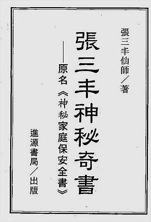 张三丰仙师-张三丰神秘奇书(古本)