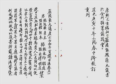 张九仪-仪度六壬择日要诀手抄本(古本)