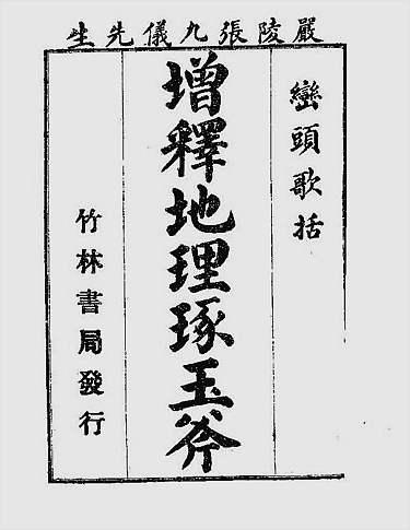 张九仪-增释地理琢玉斧(古本)