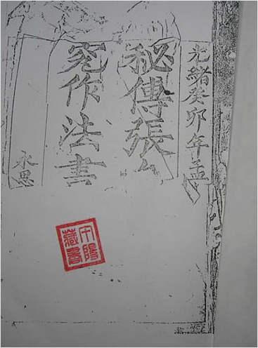 张九仪-秘传造葬制煞作法书(古本.拍照版)